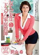 [VEMA-089] 友人の妻はドスケベ家庭教師 笹山希