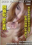 Tokyo Hot k0282 – Mari Ogata